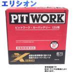 ピットワーク バッテリー アコードツアラー DBA-CW1 用 AYBXL-65B24-01 ホンダ HONDA ストロングXシリーズ PITWORK