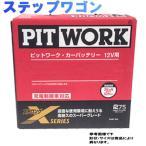 ピットワーク バッテリー エリシオン DBR-RR1 用 AYBXL-65B24-01 ホンダ HONDA ストロングXシリーズ PITWORK