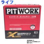 ピットワーク バッテリー ステップワゴン DBA-RK2 用 AYBXL-65B24-01 ホンダ HONDA ストロングXシリーズ PITWORK
