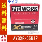 ピットワーク バッテリー ステップワゴン DBA-RG3 用 AYBXL-65B24-01 ホンダ HONDA ストロングXシリーズ PITWORK