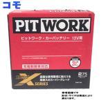 ピットワーク バッテリー アスカ E-CJ2 用 AYBXL-65B24-01 イスズ ISUZU ストロングXシリーズ PITWORK