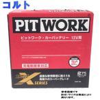 ピットワーク バッテリー i(アイ) CBA-HA1W 用 AYBXL-44B19-01 ミツビシ MITSUBISHI ストロングXシリーズ PITWORK