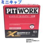 ピットワーク バッテリー グランディス UA-NA4W 用 AYBXL-65B24-01 ミツビシ 三菱 MITSUBISHI ストロングXシリーズ PITWORK