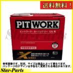ピットワーク バッテリー ランサーエボリューションワゴン GH-CT9W 用 AYBXL-65B24-01 ミツビシ 三菱 MITSUBISHI ストロングXシリーズ PITWORK