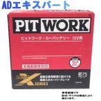 ピットワーク バッテリー AD ADエキスパート DBF-VZNY12 用 AYBXL-65B24-01 ニッサン 日産 NISSAN ストロングXシリーズ PITWORK