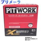 ピットワーク バッテリー エクストレイル CBA-TNT31 用 AYBXL-85D23-01 ニッサン 日産 NISSAN ストロングXシリーズ PITWORK