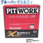 ピットワーク バッテリー エルグランド CBA-E51 用 AYBXR-85D23-01  ニッサン 日産 NISSAN  ストロングXシリーズ PITWORK