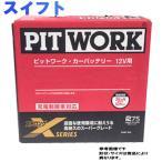 ピットワーク バッテリー エスクード GF-TD02W 用 AYBXL-65B24-01 スズキ SUZUKI ストロングXシリーズ PITWORK