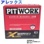 ピットワーク バッテリー アルデオ TA-AZV55G 用 AYBXL-65B24-01 トヨタ TOYOTA ストロングXシリーズ PITWORK