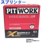 ピットワーク バッテリー カローラ R-EE96V 用 AYBXL-44B19-01 トヨタ TOYOTA ストロングXシリーズ PITWORK