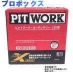 ピットワーク バッテリー クルーガー DAA-MHU28W 用 AYBXL-65B24-01 トヨタ TOYOTA ストロングXシリーズ PITWORK