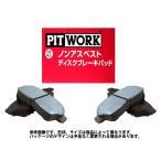 タントカスタム L375S 用 フロントディスクブレーキパッド AY040-KE119 ピットワーク PITWORK  ダイハツ DAIHATSU  車検部品