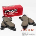 フロントブレーキパッド パジェロ V44WG 用 AY040-MT005 車検部品 PITWORK ピットワーク ミツビシ 三菱 MITSUBISHI