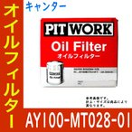 オイルエレメント キャンター FE82D 用 AY100-MT030 ミツビシ 三菱 MITSUBISHI  ピットワーク PITWORK