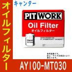 オイルエレメント キャンター FG83D 用 AY100-MT030 ミツビシ 三菱 MITSUBISHI  ピットワーク PITWORK