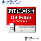 オイルエレメント オイルフィルター PITWORK ピットワーク  ニッサン NISSAN  アトラス SH2F23 エンジン KA20DE 用 AY100-NS006