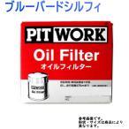 オイルエレメント オイルフィルター PITWORK ピットワーク ニッサン NISSAN キューブ Z12 エンジン HR15DE 用 AY100-NS004