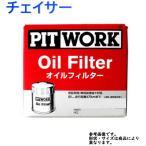 オイルエレメント ハイラックス RZN152H 用 AY100-TY015 トヨタ TOYOTA  ピットワーク PITWORK