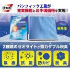 エアコンフィルター トヨタ TOYOTA クラウン GRS200 GRS202 用 EB-112 パシフィック工業 PMC 抗菌 防カビ 脱臭 イフェクトブルー エアコンエレメント