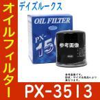 オイルフィルター 日産 デイズルークス 型式B21A用 PX