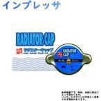 インプレッサ GC1 GC8 用 NTK ラジエターキャップ P541K 日本特殊陶業 NGK スバル SUBARU