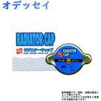 オデッセイ RA8 RA9 用 NTK ラジエターキャップ P561K 日本特殊陶業 NGK HONDA ホンダ