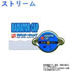 ストリーム RN6 RN7 RN8 RN9 用 NTK ラジエターキャップ P561K 日本特殊陶業 NGK HONDA ホンダ