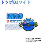 トッポBJワイド H43A H48A 用 NTK ラジエターキャップ P539K 日本特殊陶業 NGK MITSUBISHI ミツビシ 三菱