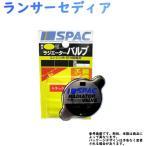 ランサーセディア CS6A 用 ラジエターキャップ SV54 ピア PIAA MITSUBISHI ミツビシ 三菱