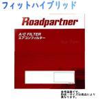 エアコンフィルター ホンダ HONDA フィットハイブリッド GP5 用 1PHG-61-J6X ロードパートナー Roadpartner