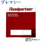 エアコンフィルター マツダ MAZDA プレマシー CP8W CPEW 用 1PR1-61-J6X ロードパートナー Roadpartner