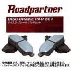 トゥディ JW3 JW4 後期 用 フロントディスクブレーキパッド 1P3W-33-28Z ロードパートナー ROADPARTNER  ホンダ HONDA  車検部品