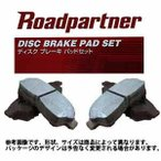 グランディス NA4W 用 フロントディスクブレーキパッド 1PHE-33-28Z ロードパートナー ROADPARTNER  ミツビシ MITSUBISHI  車検部品