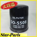 オイルフィルター モビリオ GB1 GB2 エンジン L15A 用 SO-5508 オイルエレメント ホンダ