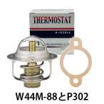 サーモスタット ミニキャブ 型式 U61T U61V U62T U62V エンジン 3G83 用 W44M-88 P302 ミツビシ 三菱 MITSUBISHI 多摩 TAMA タマ