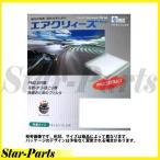 エアコンフィルター ダイハツ DAIHATSU YRV M200G M201G M211G 用 CD-6001B 東洋エレメント TOYO エアクリィーズ除塵タイプ