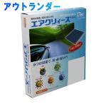 エアコンフィルター クリーンフィルター 三菱 アウトランダー CW5W用 CMI-4005A 多機能 東洋エレメント