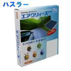 東洋エレメント工業 キャビンフィルタ エアコンフィルター  エアクリィーズ PLUS CS-9005A