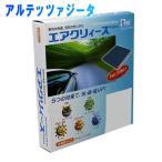 東洋エレメント工業 キャビンフィルタ エアコンフィルター  エアクリィーズ PLUS CT-1001A