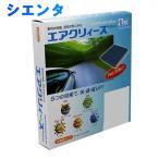 エアコンフィルター トヨタ シエンタ NCP81G用 CT-