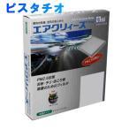 エアクリィーズ エアコンフィルター クリーンフィルター 三菱 ピスタチオ H44A用 CMI-4003B 除塵タイプ(Fine) 東洋エレメント