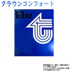 フューエルフィルター クラウンコンフォート LXS11Y 用 FG-1477 トヨタ TOYOTA 東洋エレメント TOYO