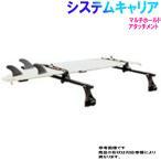 システムキャリア グランビア / KCH10W KCH12K KCH16W / FH0 マルチ 1台分 タフレック TUFREQ トヨタ TOYOTA