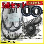 パジェロ L149GW タイミングベルトセット set 1台分 MITSUBISHI ミツビシ 三菱 送料無料(一部地域除く)