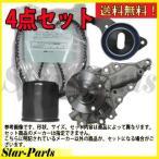パジェロミニ H51A オイルエレメント1個サービス タイミングベルト セット set 1台分 MITSUBISHI ミツビシ 三菱