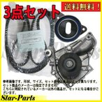 スターレット NP80 タイミングベルトセット set TOYOTA トヨタ 送料無料(一部地域除く)