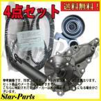 ハイエース KZH106G KZH106W(前期) タイミングベルト セット set TOYOTA トヨタ