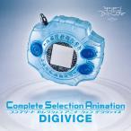 ショッピングSelection デジモンアドベンチャー tri. Complete Selection Animation デジヴァイス