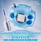 ショッピングSelection デジモンアドベンチャー tri. Complete Selection Animation デジヴァイス 八神太一のメタルアクセサリーセット