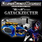ショッピングSelection COMPLETE SELECTION MODIFICATION GATACKZECTER(コンプリート セレクション モディフィケーション ガタックゼクター)